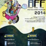 AFF_2014